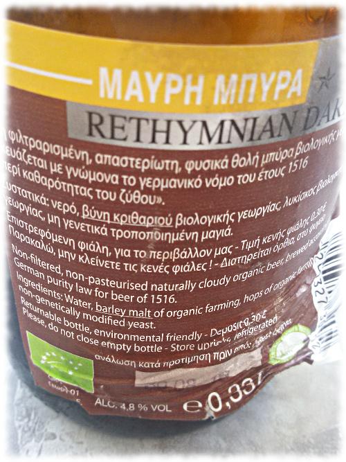 Brink's Rethymnian Bier Rücketikett
