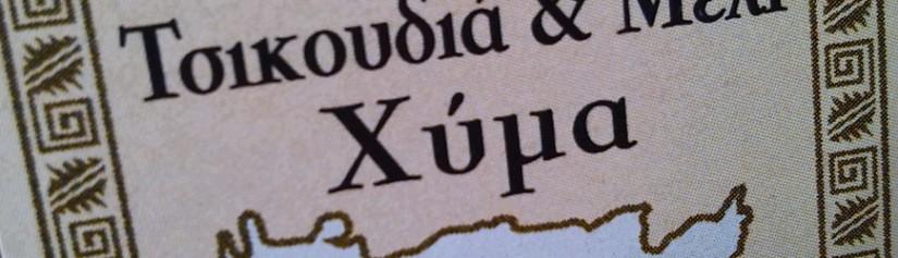 Hausgemacht schmeckts halt am Besten – Kretischer Raki undRakomelo