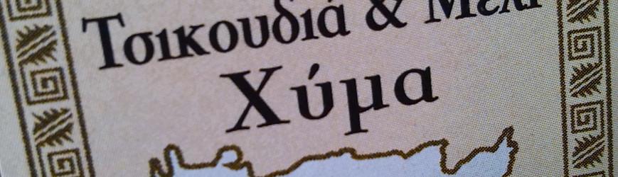 Kretischer Raki Titel