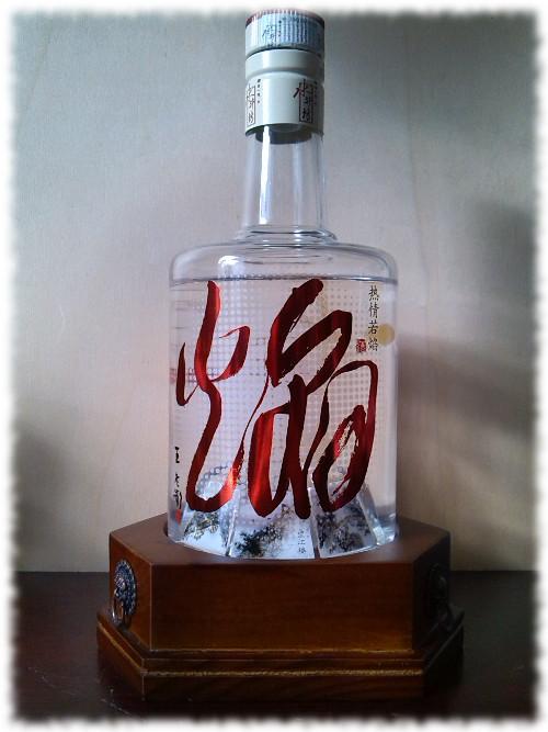Shui Jing Fang Wellbay Flasche