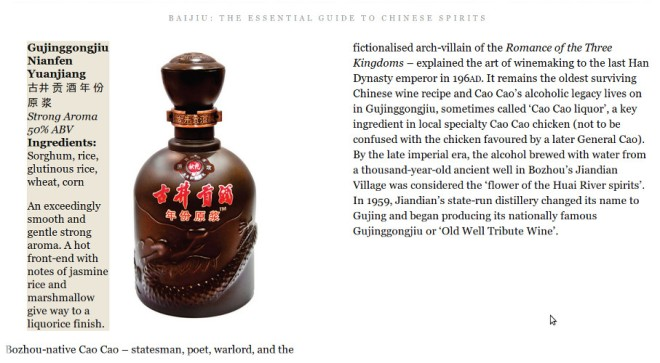 Baijiu - The Essential Guide to Chinese Spirits Screenshot 3