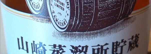 Suntory Umeshu Yamazaki Cask Titel