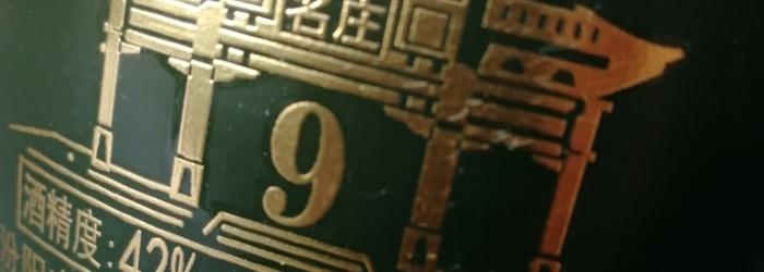 Jiajiazhuang Fenjiu 9 (贾家庄汾酒9年) Titel