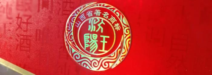 Fenyangwang Baijiu (汾阳王清香型白酒) Titel