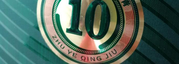 Zhuyeqing Jiu 10 (竹叶青酒10) Titel